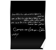 Damascus poem by Nizar Qabbani نزار قباني Poster