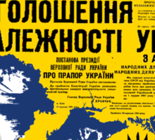 #UKRAINE is Sovereign #Україна є суверенною #Украина является суверенным Sticker
