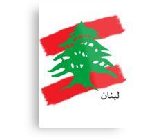Lebanon flag العلم اللبناني Metal Print