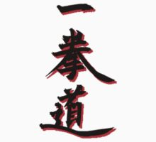 Yee Chuan Tao Calligraphy Only by cheekona
