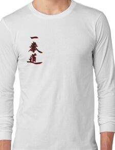 Yee Chuan Tao Calligraphy Only Long Sleeve T-Shirt