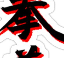 Yee Chuan Tao Calligraphy Only Sticker