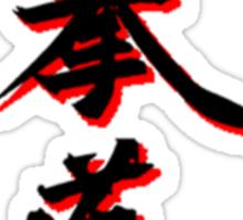 Yee Chuan Tao Calligraphy Kona, Hawaii Sticker