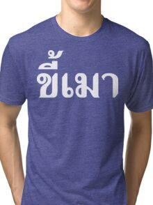 Khee Mao ~ Beer Addict in Thai Language Script Tri-blend T-Shirt