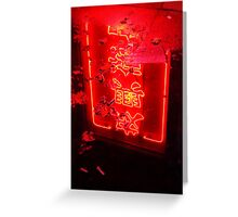 Chinese Neon Greeting Card