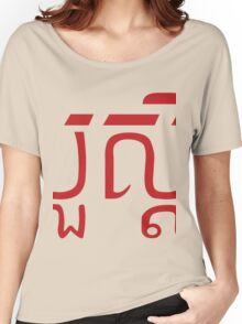 hello (Khmer Word) Women's Relaxed Fit T-Shirt