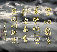 Chinese quotes - calligraphy 1 by Ponte Ryuurui