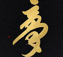 Dream 2 - Chinese calligraphy by Ponte Ryuurui