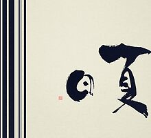 Summer sun - Chinese calligraphy by Ponte Ryuurui