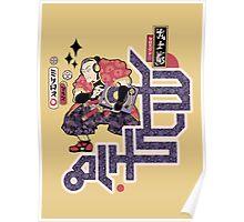 TURNTABLE SAMURAI Poster