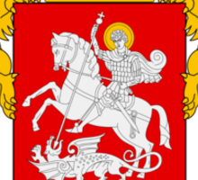 Coat of Arms of Georgia  Sticker