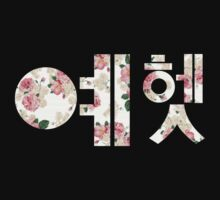 Yehet in hangul-flowers by 3rystal