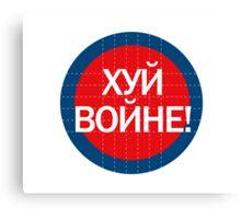 Fuck War /In Cyrillic alphabet Canvas Print