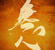 Mushin - free from obstructive thoughts calligraphy by Ponte Ryuurui