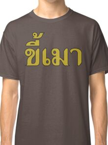 Khee Mao ~ Beer Addict in Thai Language Script Classic T-Shirt