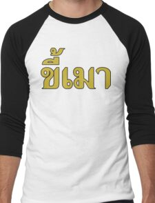 Khee Mao ~ Beer Addict in Thai Language Script Men's Baseball ¾ T-Shirt