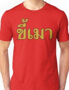Khee Mao ~ Beer Addict in Thai Language Script Unisex T-Shirt