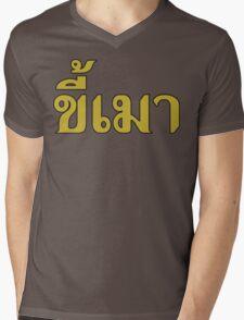 Khee Mao ~ Beer Addict in Thai Language Script Mens V-Neck T-Shirt