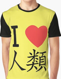 I Love Humanity - NGNL Graphic T-Shirt
