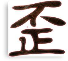 Devious Evil Kanji Canvas Print