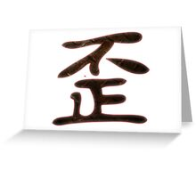 Devious Evil Kanji Greeting Card