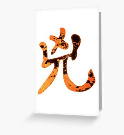 Fierce Kanji Greeting Card