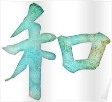 Harmony Kanji Poster