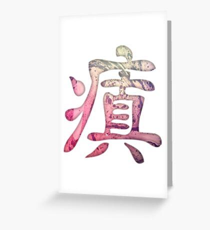 Insane Kanji Greeting Card