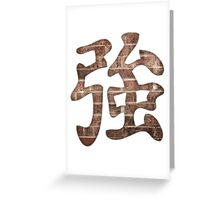 Strong Kanji Greeting Card