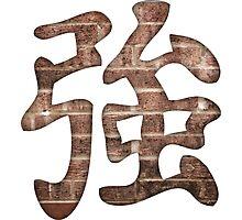 Strong Kanji Photographic Print