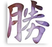 Success Kanji Canvas Print