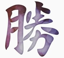 Success Kanji by Bethany-Bailey
