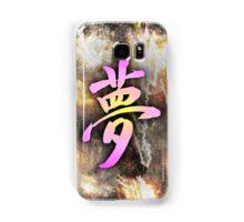 Dream Kanji Samsung Galaxy Case/Skin