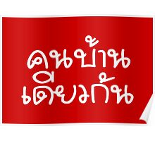 Khon Ban Diaokan ~ Thai Isaan Saying Poster