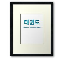 Tae Kwon Do - I like kicking people Framed Print