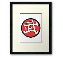 武 Framed Print