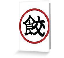 餃 Greeting Card