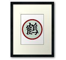 鶴 Framed Print