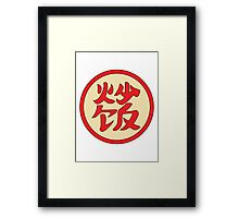 炒饭 Framed Print