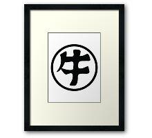 牛 Framed Print