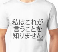 I Don't Know What This Says. Unisex T-Shirt