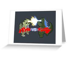 Tyranitar VS Godzilla Greeting Card