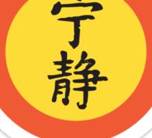 Aim to Misbehave Sticker