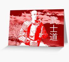 Bushido: The Warrior's Way Greeting Card