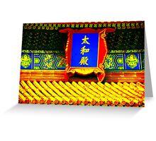 Forbidden City, Beijing Greeting Card