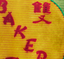 Chinese Bakery Neon Sign Sticker