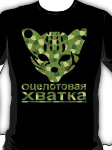 Clawing Ocelot GORKA Colours T-Shirt