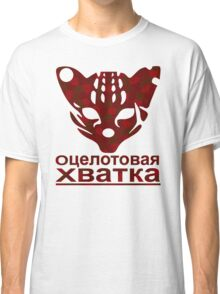 Clawing Ocelot BLOOD Colours Classic T-Shirt