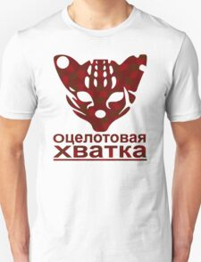 Clawing Ocelot BLOOD Colours Unisex T-Shirt