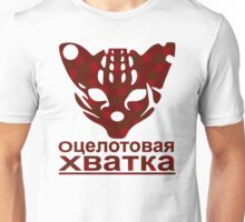 Clawing Ocelot BLOOD Colours Unisex T-Shirt